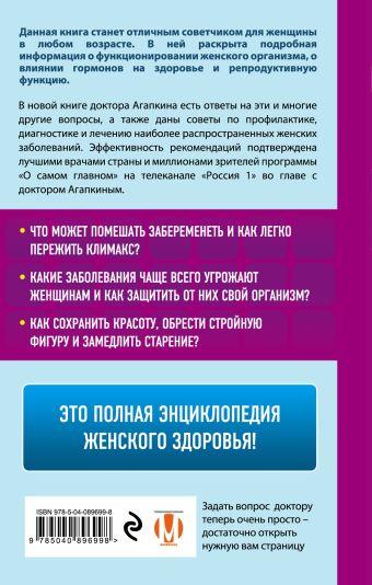 Всё о женских гормонах Сергей Агапкин
