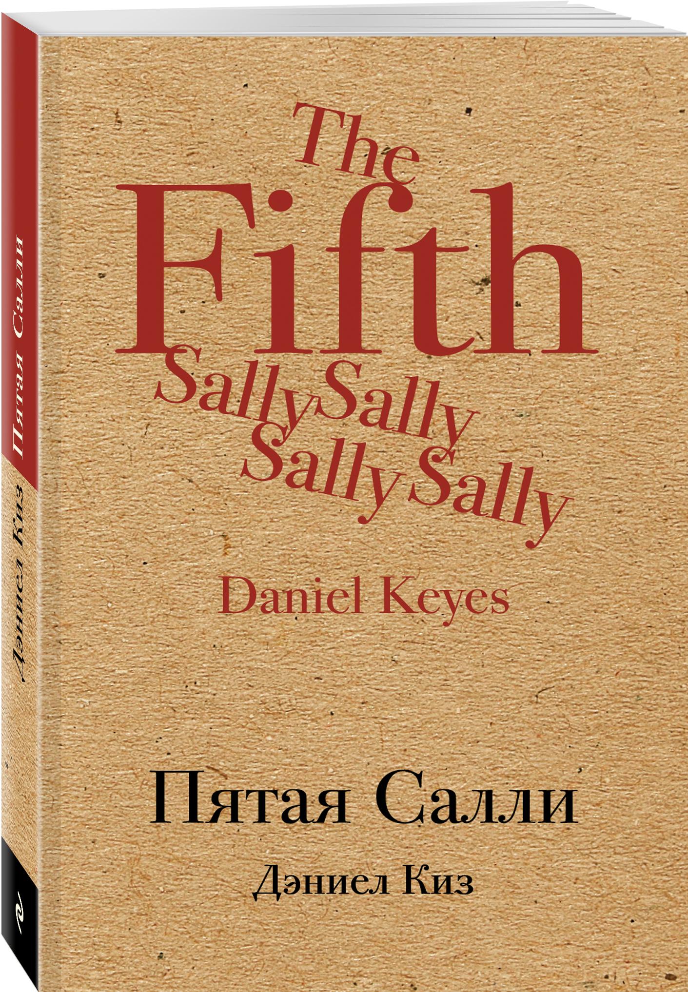 Киз Д. Пятая Салли