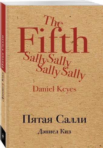 Пятая Салли Киз Д.