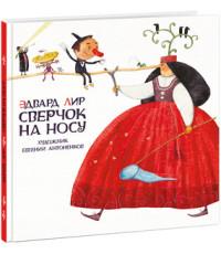 Лир Э.; Пер. с англ. Г.М. Круж Сверчок на носу евгения полька людям очень нужны стихи