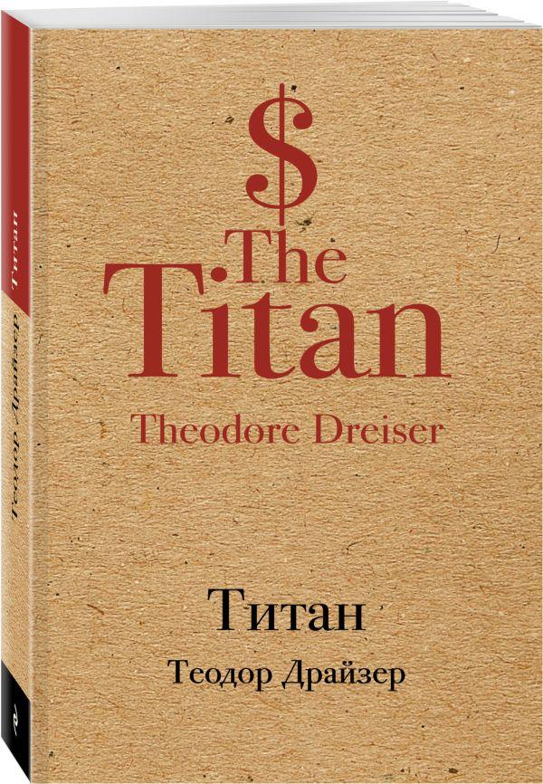 Драйзер Теодор Титан драйзер теодор титан нов оф