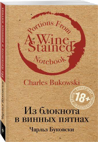 Из блокнота в винных пятнах Чарльз Буковски