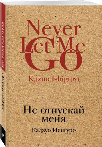 Кадзуо Исигуро - Не отпускай меня обложка книги