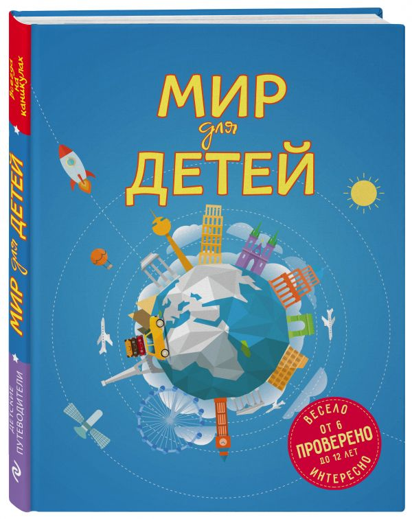 Мир для детей. 2-е изд. испр. и доп. (от 6 до 12 лет) Андрианова Н.А.