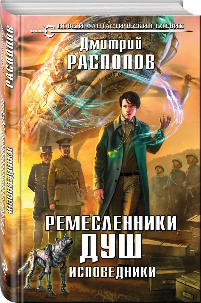 Дмитрий Распопов - Ремесленники душ. Исповедники обложка книги