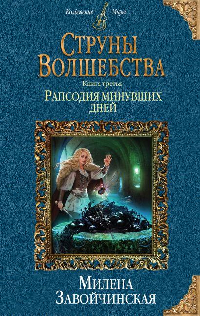 Струны волшебства. Книга третья. Рапсодия минувших дней - фото 1