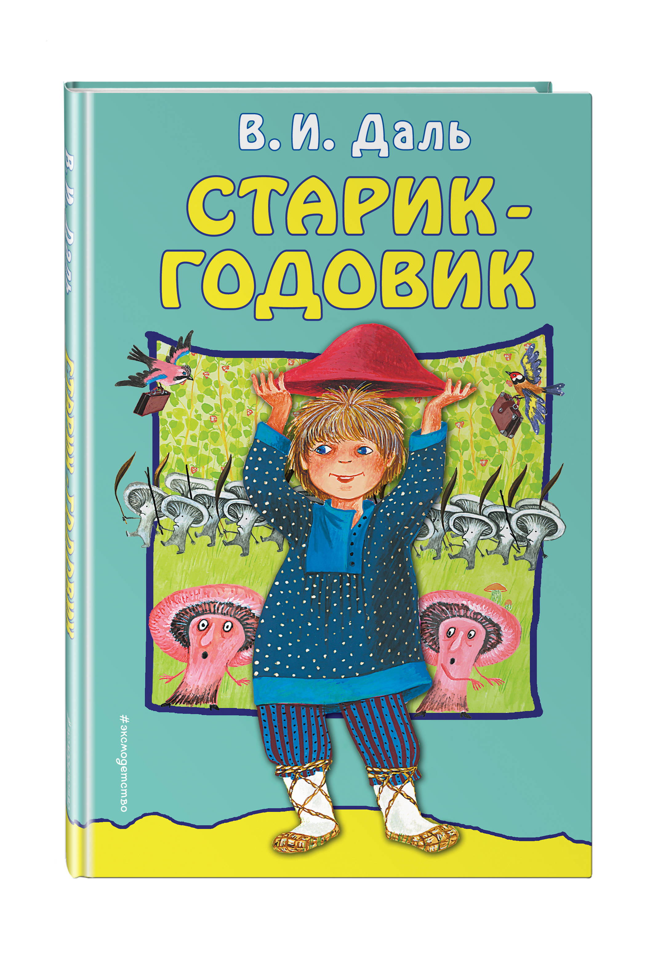 В. И. Даль Старик-годовик clever книга баканова екатерина старик годовик с 5 лет
