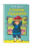 Старик-годовик (ил. Устиновой Ю.) (Почта России)