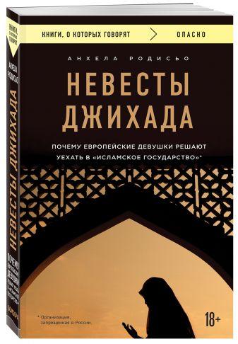 Анхела Родисьо - Невесты Джихада. Почему европейские девушки решают уехать в Исламское государство. обложка книги