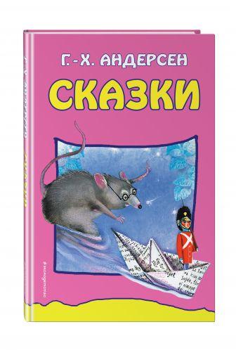 Г. - Х. Андерсен - Сказки обложка книги