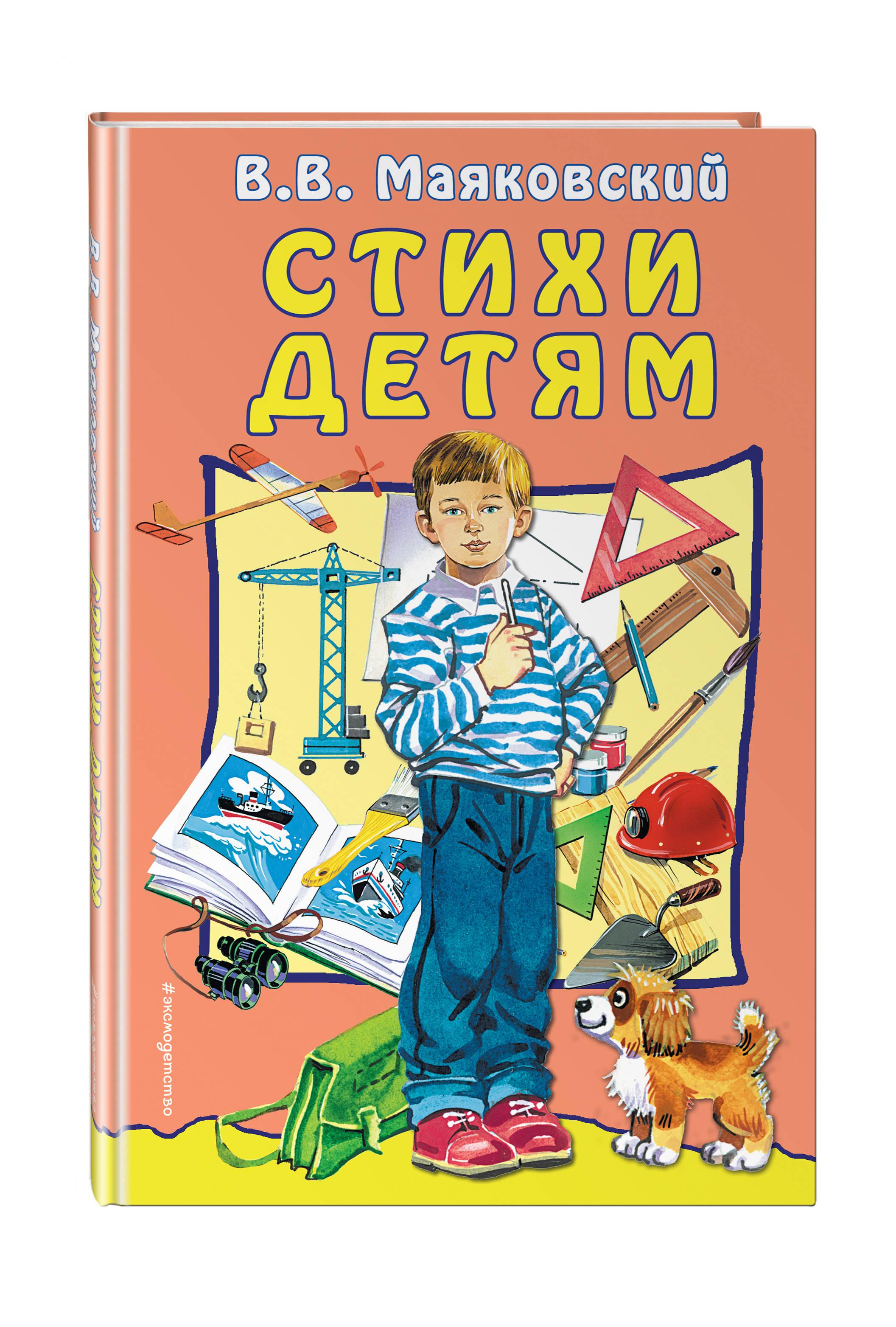 В. В. Маяковский Стихи детям