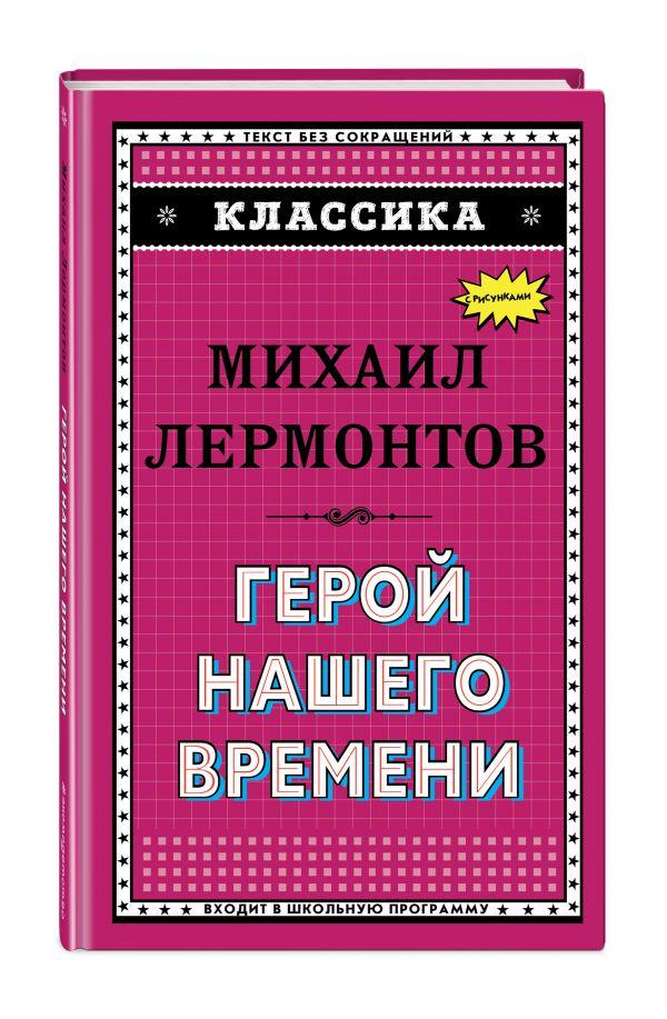 Лермонтов Михаил Юрьевич Герой нашего времени