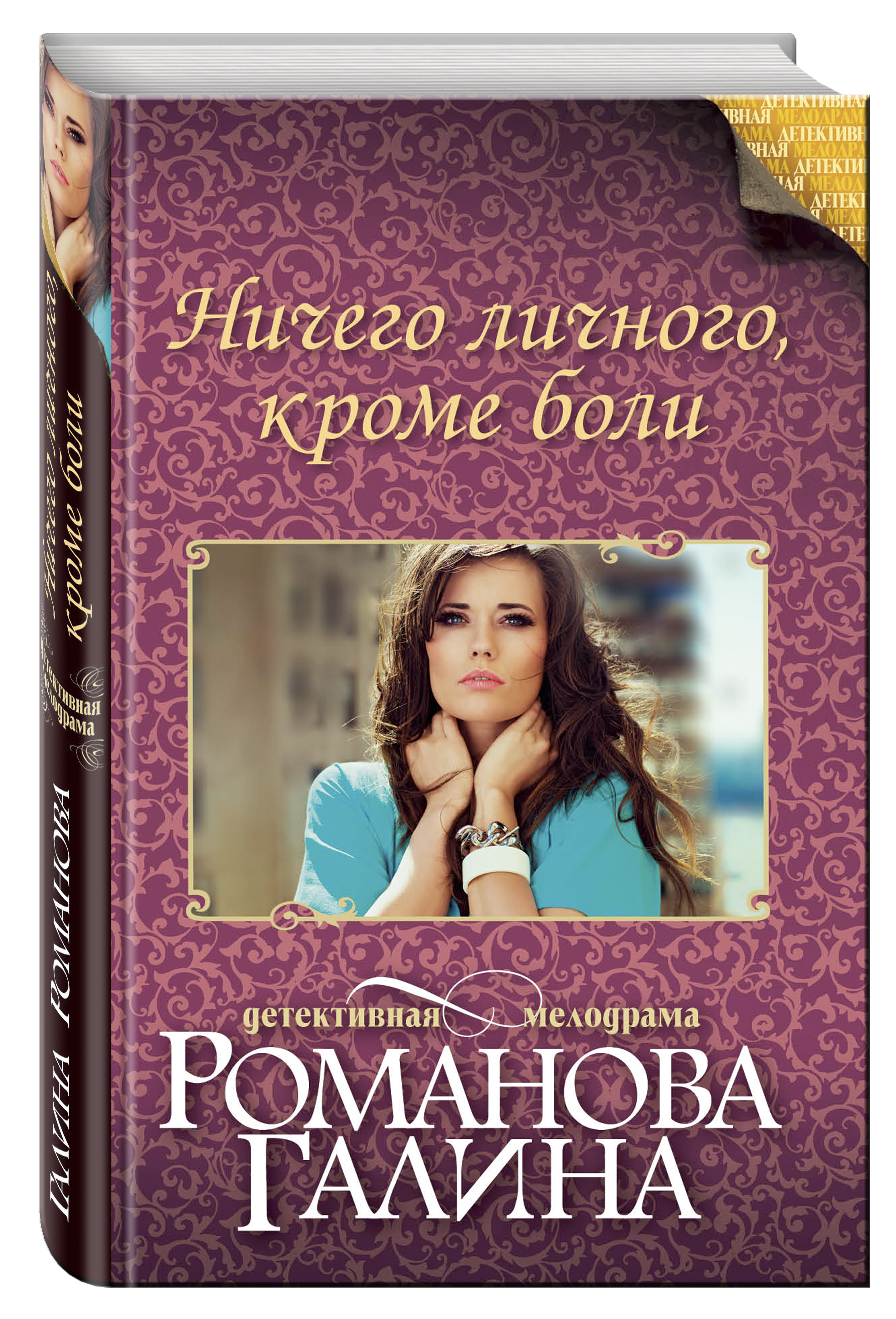 Романова Г.В. Ничего личного, кроме боли если квартира долевая как ее