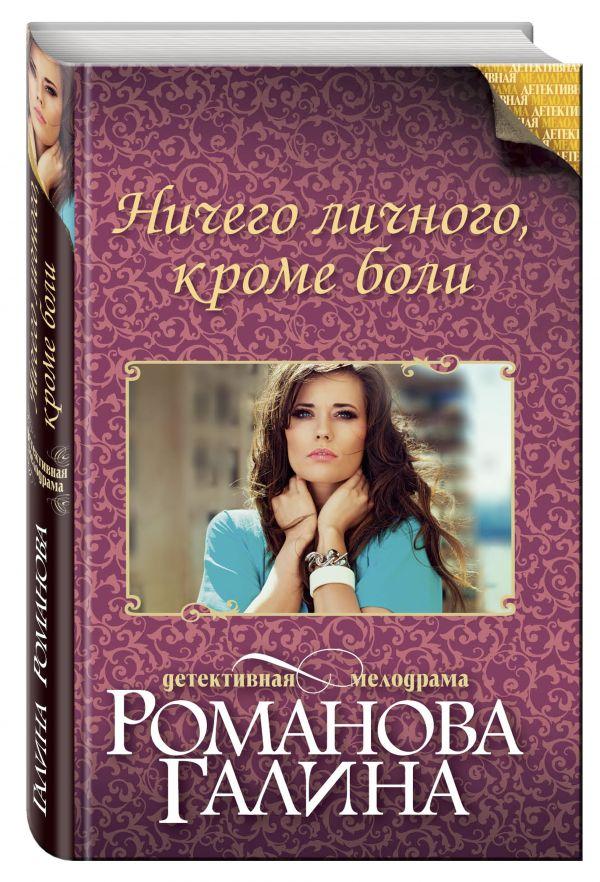 Ничего личного, кроме боли Романова Г.В.
