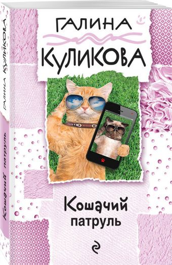Кошачий патруль Куликова Г.М.