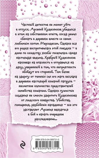 Кошачий патруль Галина Куликова