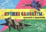 Зборовская Л. - Лучшие самолёты (раскраски для мальчиков с наклейками) обложка книги