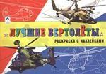 Зборовская Л. - Лучшие вертолёты (раскраски для мальчиков с наклейками) обложка книги