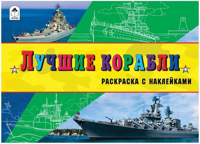 Лучшие корабли (раскраски для мальчиков с наклейками)