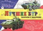 Зборовская Л. - Лучшие БТР (раскраски для мальчиков с наклейками) обложка книги