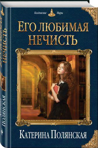 Катерина Полянская - Его любимая нечисть обложка книги