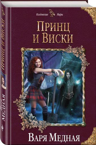 Варя Медная - Принц и Виски обложка книги