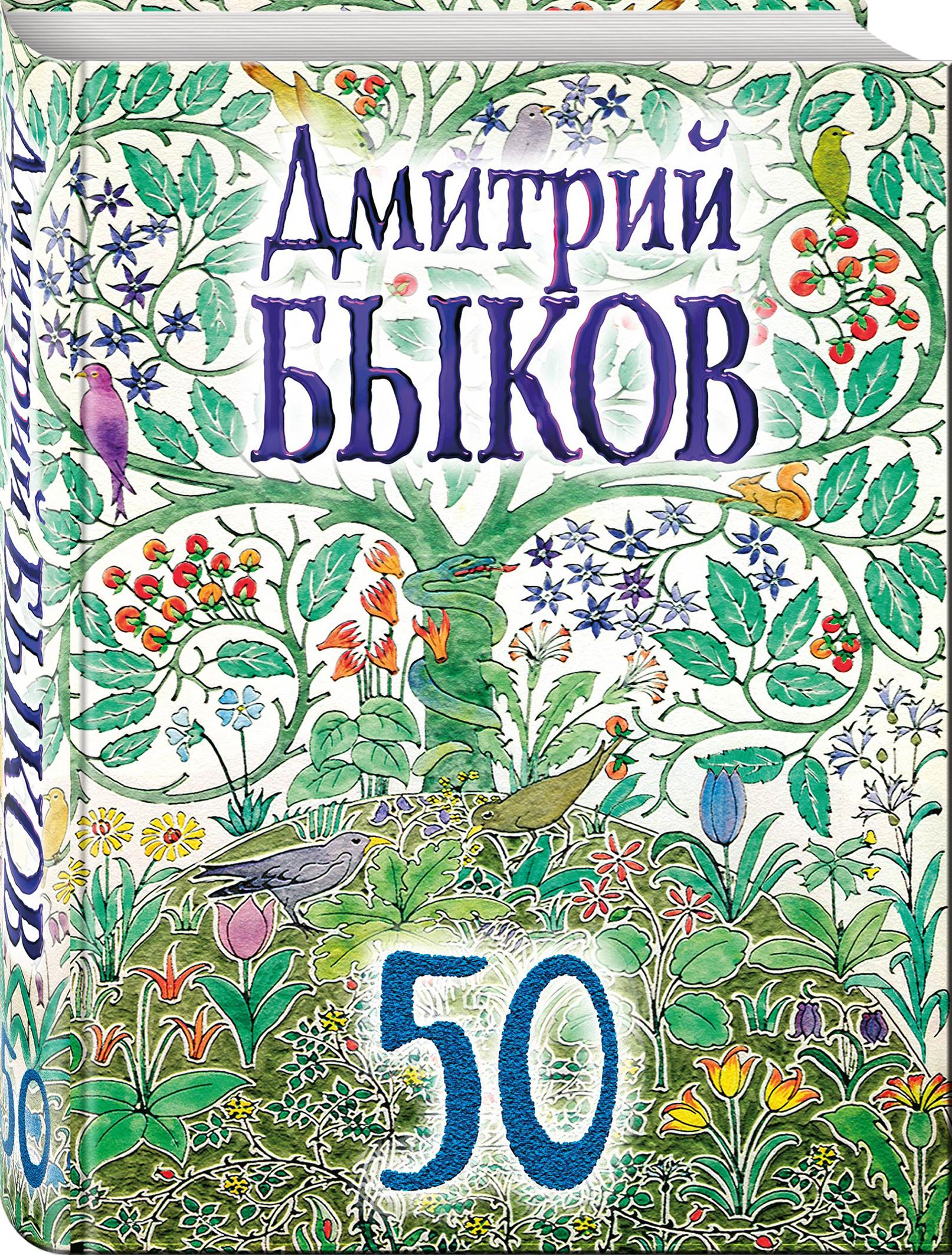 Дмитрий Быков 50 дмитрий левочский режимбога
