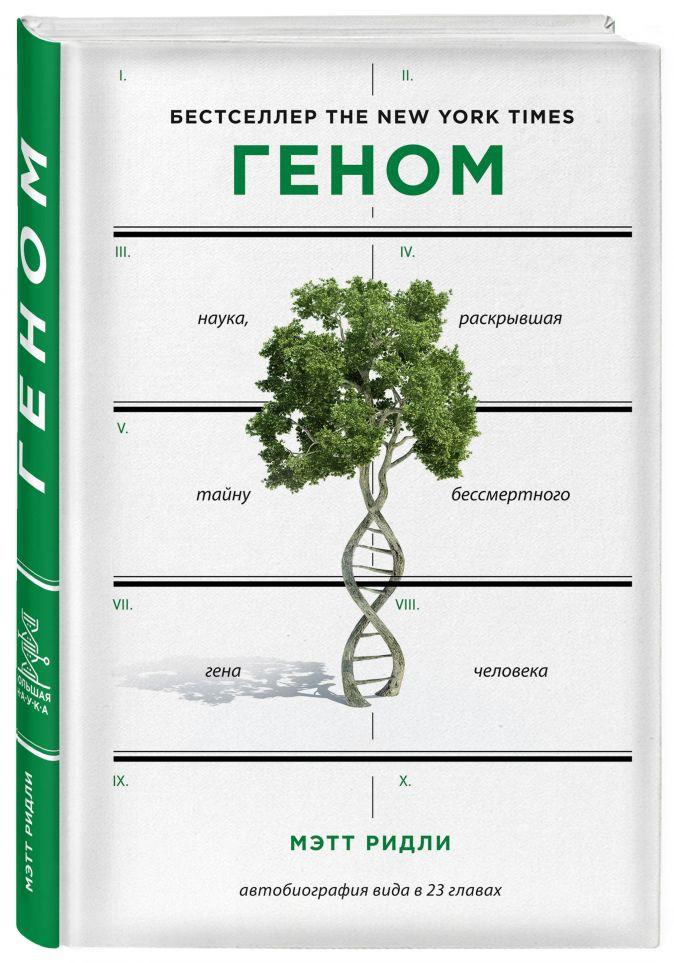 Геном: автобиография вида в 23 главах Мэтт Ридли