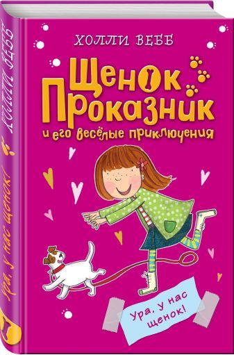 Холли Вебб - Ура, у нас щенок! обложка книги