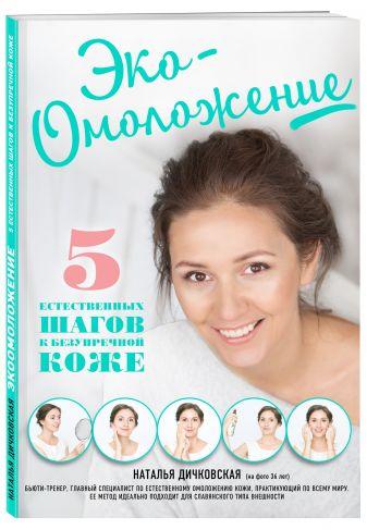 Н. С. Дичковская - Эко-Омоложение. 5 естественных шагов к безупречной коже обложка книги