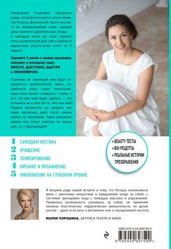 Эко-Омоложение. 5 естественных шагов к безупречной коже Н. С. Дичковская