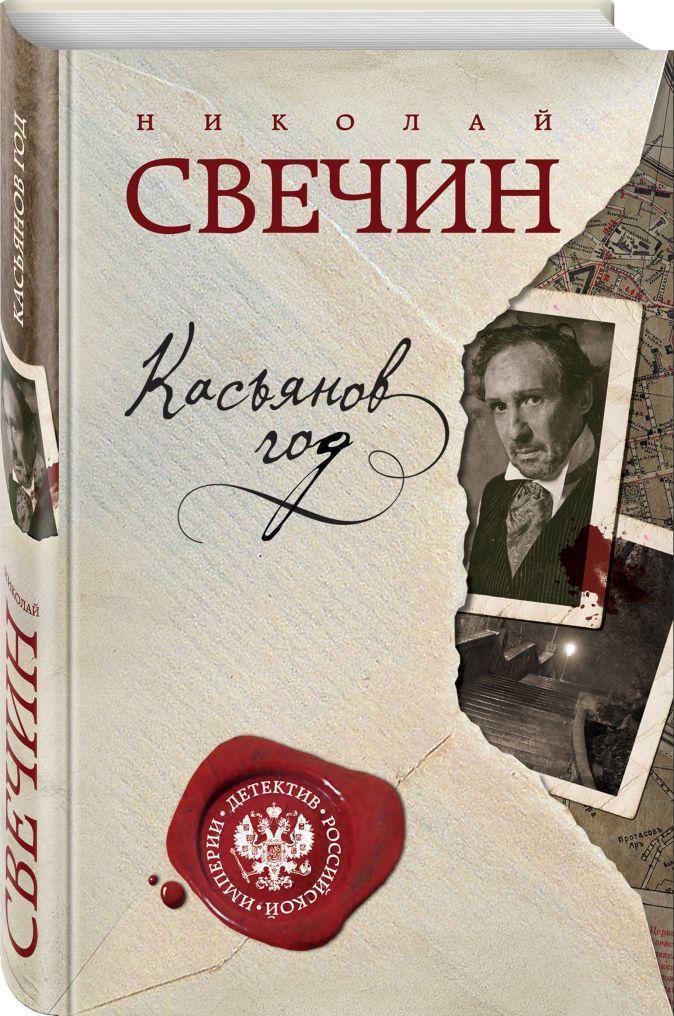 Касьянов год Николай Свечин