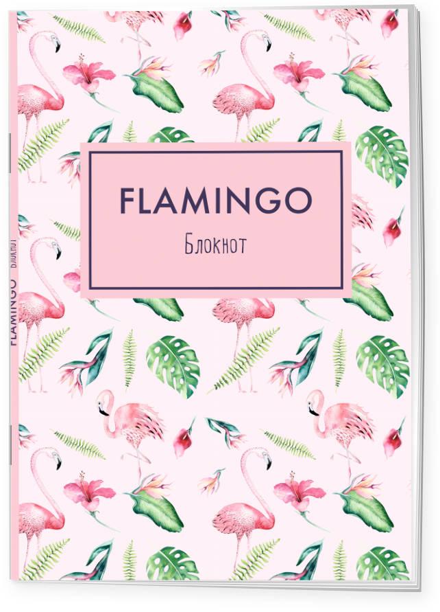 Блокнот. Mindfulness. Фламинго (формат А5, на скобе, розовая обложка) (Арте) блокнот mindfulness фламинго формат а5 на скобе фламинго на белом 72 стр