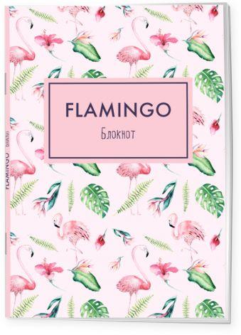 Блокнот. Mindfulness. Фламинго (формат А5, на скобе, розовая обложка) (Арте)