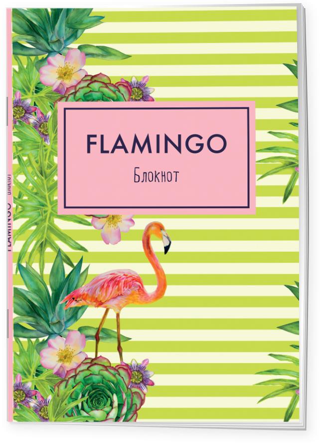 Блокнот. Mindfulness. Фламинго (формат А5, на скобе, зелёные полоски) (Арте) блокнот mindfulness фламинго формат а5 на скобе фламинго на белом 72 стр