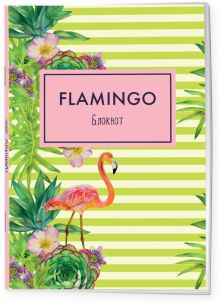 Блокнот. Mindfulness. Фламинго (формат А5, на скобе, зелёные полоски) (Арте)