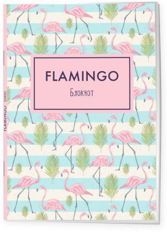 Блокнот. Mindfulness. Фламинго (формат А5, на скобе, голубые полоски) (Арте)
