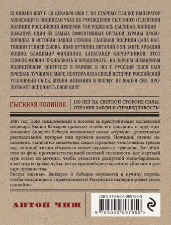 Формула преступления Антон Чиж