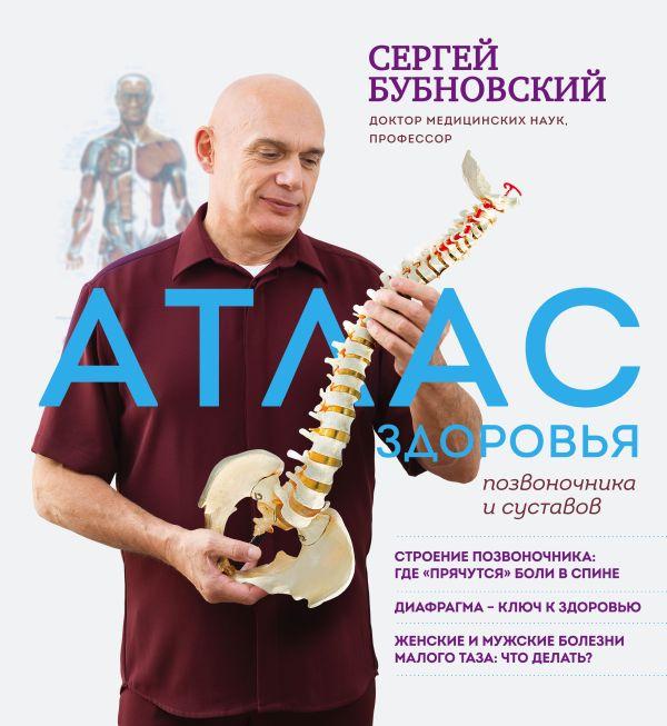 Бубновский Сергей Михайлович Атлас здоровья позвоночника и суставов