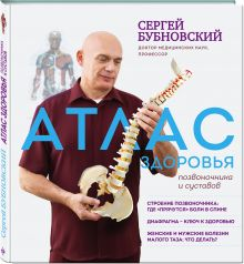 Доктор Бубновский. Подарочные издания