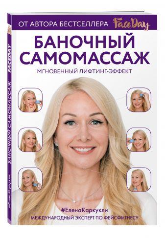 Е.А. Каркукли - Баночный самомассаж: Мгновенный лифтинг-эффект. Faceday обложка книги