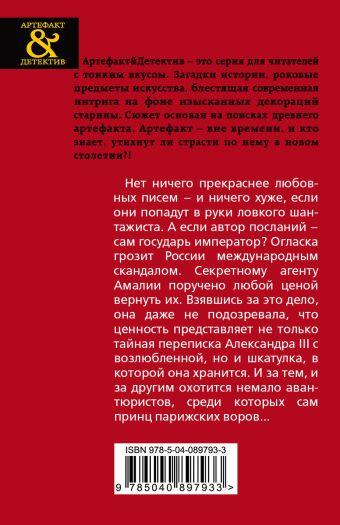 Письма императора Валерия Вербинина