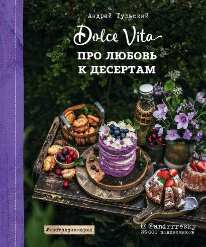 Про любовь к десертам. Dolce vita - фото 1