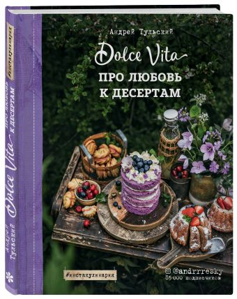 Про любовь к десертам. Dolce vita Андрей Тульский
