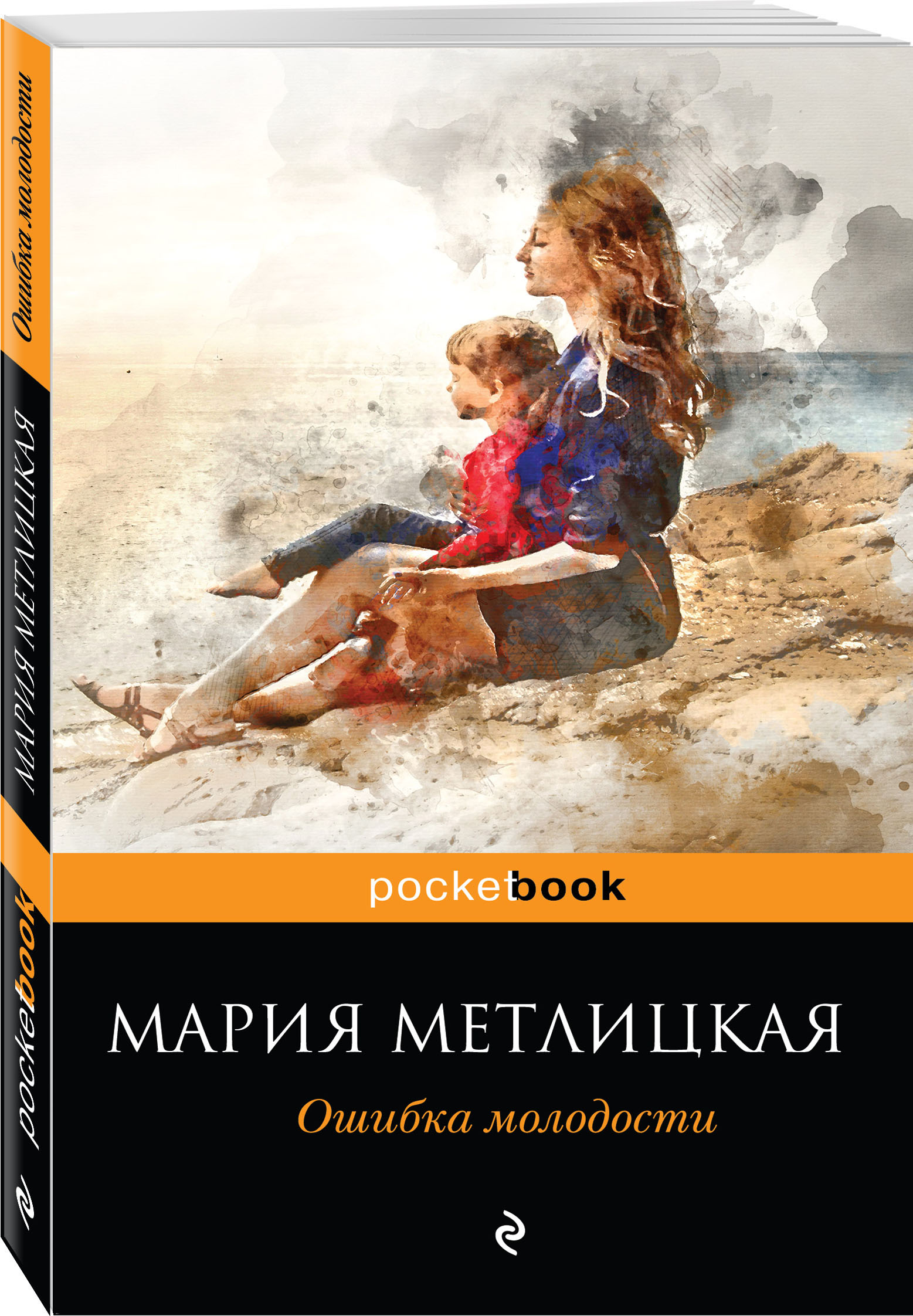Мария Метлицкая Ошибка молодости стоимость