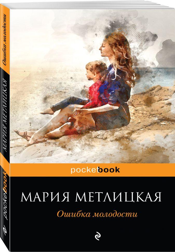 Мария Метлицкая - Ошибка молодости обложка книги