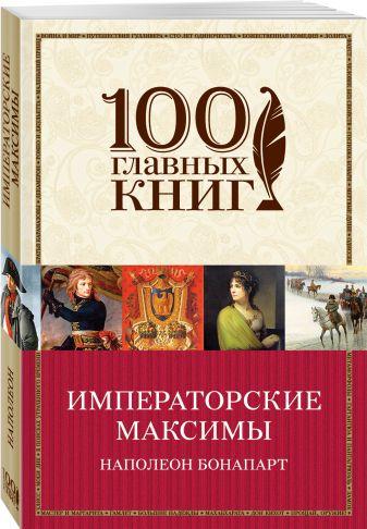 Наполеон Бонапарт - Императорские максимы обложка книги