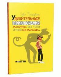 Прокофьева Софья Леонидовна - Удивительные приключения мальчика без тени и тени без мальчика обложка книги