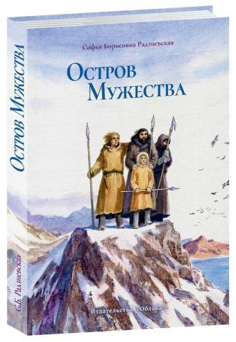 Остров мужества Софья Борисовна Радзиевская