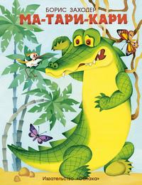 Борис Заходер - Ма-тари-кари обложка книги